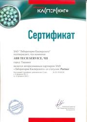 Купить антивирус Касперского и ESET NOD у официального дилера в Ташкенте