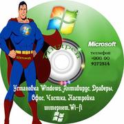 Антивируса Windows +  обслуживание в Ташкенте.(выезд)