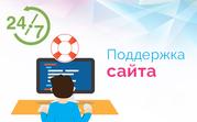 Комплексное Обслуживание и Техническая поддержка сайта